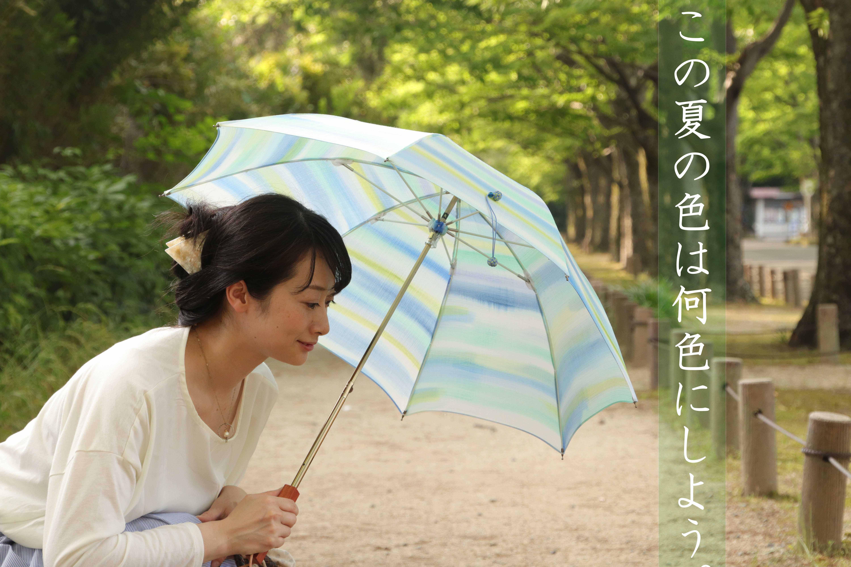 貴方のお顔が映える日傘